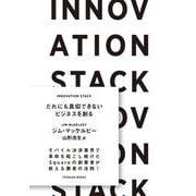 INNOVATION STACK(イノベーションスタック)―だれにも真似できないビジネスを創る [単行本]