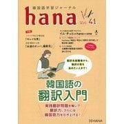 韓国語学習ジャーナルhana〈Vol.41〉 [単行本]