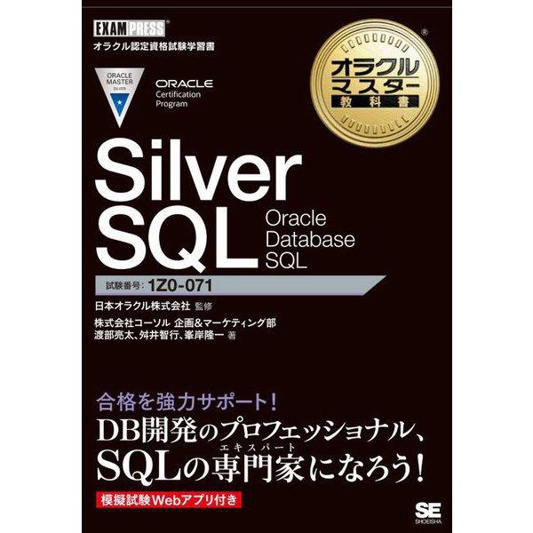 Silver SQL Oracle Database SQL(オラクルマスター教科書) [単行本]