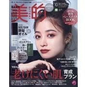 BITEKI (美的) 2021年 10月号 [雑誌]