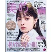 付録違い版BITEKI (美的) 2021年 10月号 [雑誌]