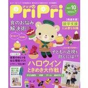 PriPri(プリプリ) 2021年 10月号 [雑誌]