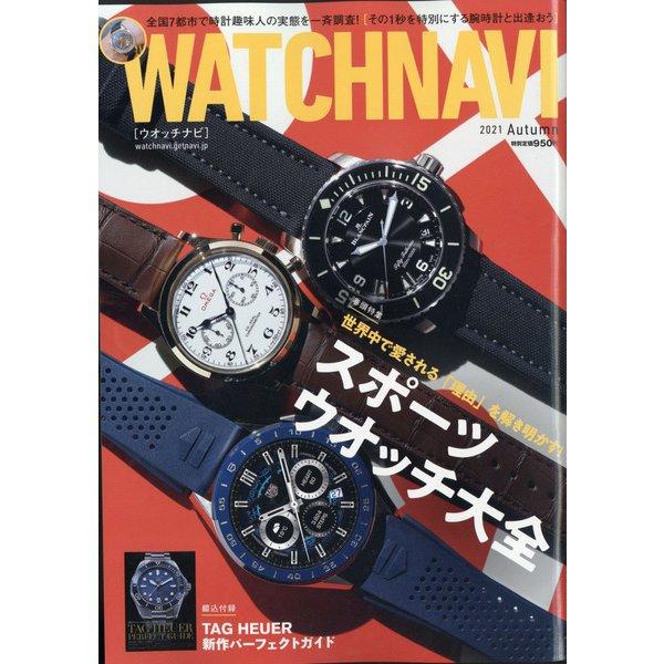 WATCH NAVI (ウォッチナビ) 2021年 10月号 [雑誌]