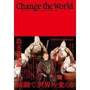 演劇で〈世界〉を変える-鈴木忠志論 [単行本]