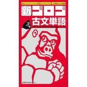 新・ゴロゴ古文単語(新・ゴロゴシリーズ) [全集叢書]