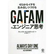 GAFAMのエンジニア思考―ゼロからイチを生み出しつづける [単行本]