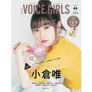 B.L.T. VOICE GIRLS Vol.46(B.L.T.MOOK 103号) [ムックその他]