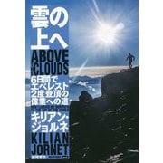 雲の上へ―6日間でエベレスト2度登頂の偉業への道 [単行本]
