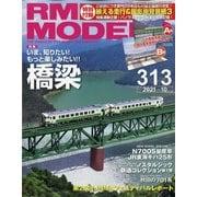 RM MODELS (アールエムモデルス) 2021年 10月号 [雑誌]