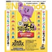 電撃Nintendo 2021年 10月号 [雑誌]