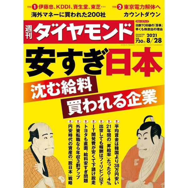 週刊 ダイヤモンド 2021年 8/28号 [雑誌]