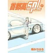 首都高SPL(7)(ヤンマガKCスペシャル) [コミック]