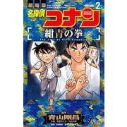 名探偵コナン 紺青の拳<2>(少年サンデーコミックス) [コミック]