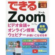 できるZoom ビデオ会議やオンライン授業、ウェビナーが使いこなせる本 最新改訂版 (できるシリーズ) [単行本]