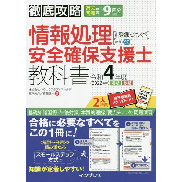 徹底攻略 情報処理安全確保支援士教科書〈令和4年度〉 [単行本]