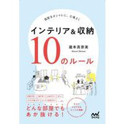 部屋をオシャレに、心地よく インテリア&収納10のルール [単行本]