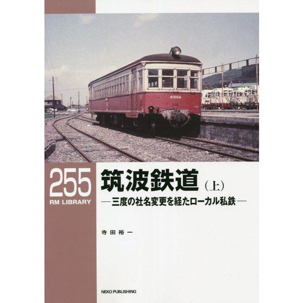 筑波鉄道〈上〉三度の社名変更を経たローカル私鉄(RM LIBRARY) [単行本]