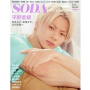 SODA Special Edition Entertain-Visual Interview Magazine(ぴあMOOK) [ムックその他]