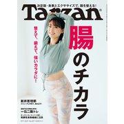 Tarzan (ターザン) 2021年 9/9号 [雑誌]
