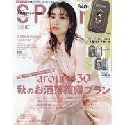 SPRiNG (スプリング) 2021年 10月号 [雑誌]