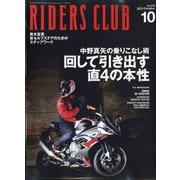 RIDERS CLUB(ライダーズクラブ) 2021年 10月号 [雑誌]