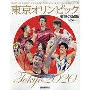 東京オリンピック激闘の記録(YOMIURI SPECIAL 138) [ムックその他]