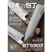 日本の包丁2022 [ムックその他]
