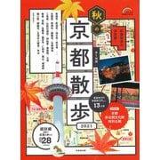 歩く地図 秋の京都散歩2021<2021年版>(SEIBIDO MOOK) [ムックその他]