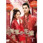 将軍の花嫁 DVD-BOX1
