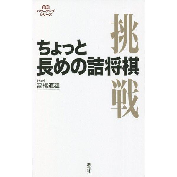 ちょっと長めの詰将棋(パワーアップシリーズ) [全集叢書]