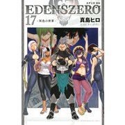 EDENS ZERO(17)(講談社コミックス) [コミック]