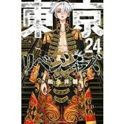 東京卍リベンジャーズ(24)(講談社コミックス) [コミック]