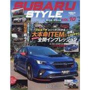 SUBARU STYLE Vol.10(サンエイムック) [ムックその他]