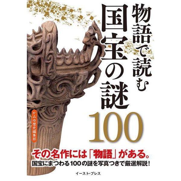 物語で読む 国宝の謎100 [単行本]