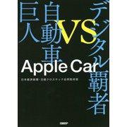 Apple Car―デジタル覇者VS自動車巨人 [単行本]