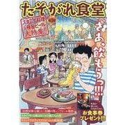たそがれ食堂<vol.24>(バーズコミックス プラス) [コミック]