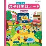 袋分けカンタン家計ノート 2022(別冊すてきな奥さん) [ムックその他]