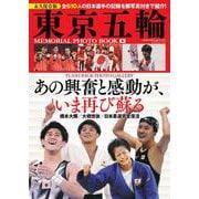 東京五輪メモリアルフォトブック-日本選手の活躍、全部見せます!(BIGMANスペシャル) [ムックその他]