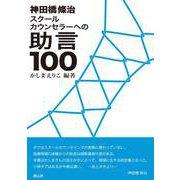 神田橋條治 スクールカウンセラーへの助言100 [単行本]