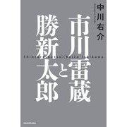 市川雷蔵と勝新太郎 [単行本]