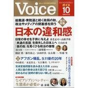 Voice (ボイス) 2021年 10月号 [雑誌]