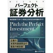 パーフェクト証券分析―株式投資でリターンを向上させるための基本ガイド(ウィザードブックシリーズ) [単行本]
