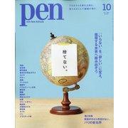 Pen(ペン) 2021年 10月号 [雑誌]
