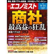 週刊 エコノミスト 2021年 9/14号 [雑誌]