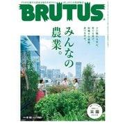 BRUTUS (ブルータス) 2021年 9/15号 [雑誌]