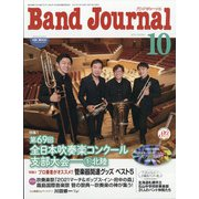 Band Journal (バンド ジャーナル) 2021年 10月号 [雑誌]