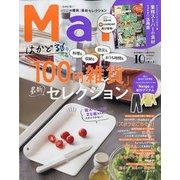 Mart (マート) 2021年 10月号 [雑誌]