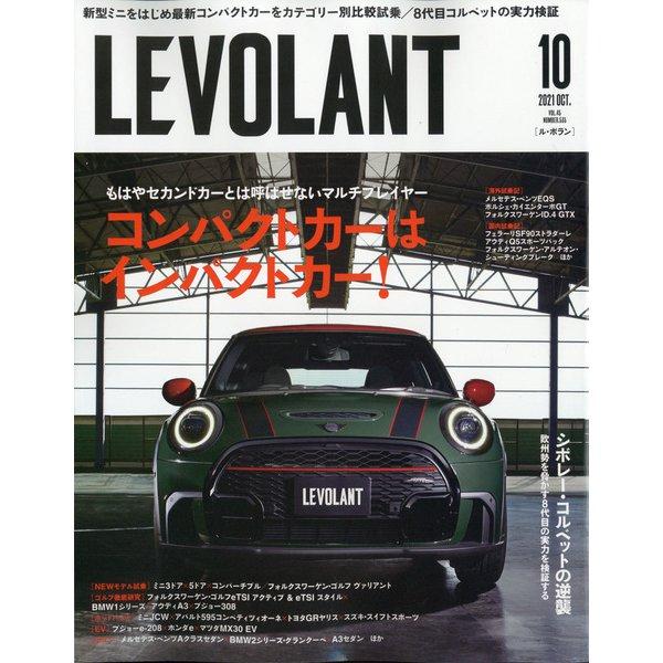 ル・ボラン 2021年 10月号 [雑誌]
