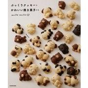 ぷっくりクッキーとかわいい焼き菓子たち [単行本]