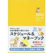 2022 Lucky Schedule,Diary&Money Book Dog [単行本]